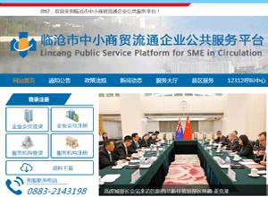 临沧市中小流通商贸企业公共服务平台